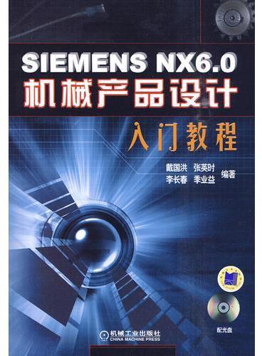 SIEMENS NX6.0机械产品设计入门教程