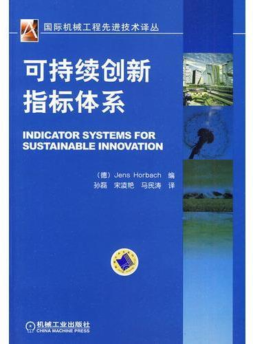 可持续创新指标体系(国际机械工程先进技术译丛)