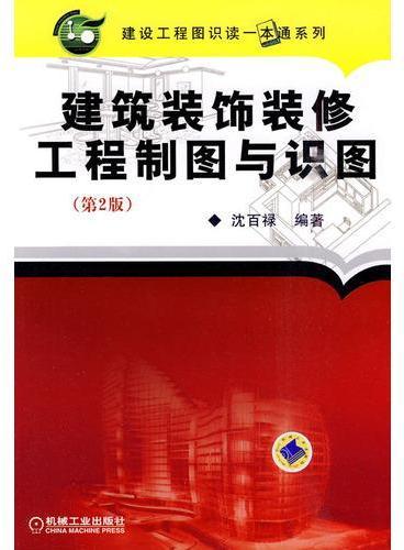 建筑装饰装修工程制图与识图 第2版