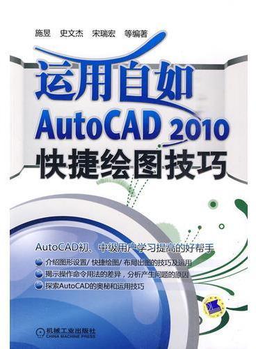 运用自如 AUTOCAD2010快捷绘图技巧