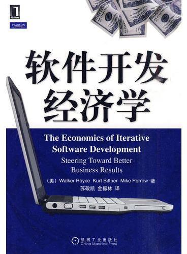 软件开发经济学