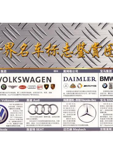世界名车标志鉴赏图谱