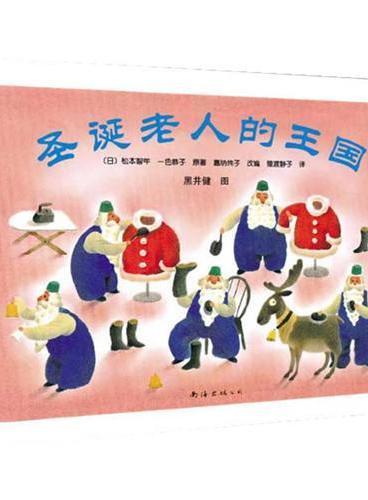 圣诞老人的王国:《小狐狸买手套》作者黑井健温馨杰作(精)(爱心树童书出品)