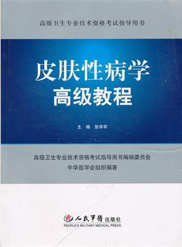 皮肤性病学高级教程(含光盘)