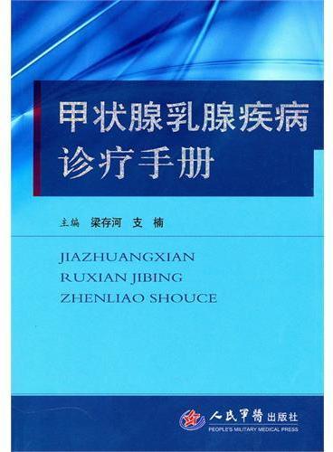 甲状腺乳腺疾病诊疗手册