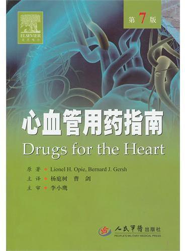 心血管用药指南