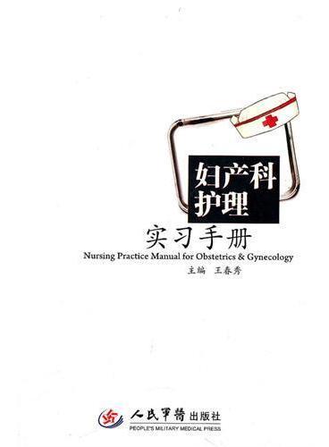 妇产科护理实习手册