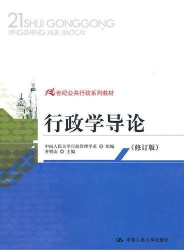 行政学导论(修订版)(21世纪公共行政系列教材)