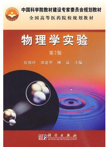 物理学实验(第2版)