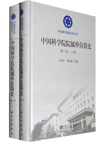 中国科学院院属单位简史(第二卷)上、下册