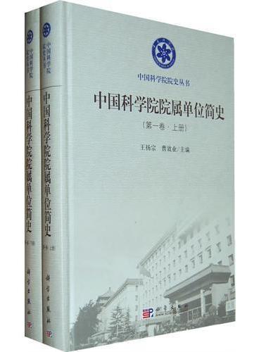 中国科学院院属单位简史(第一卷上下册)
