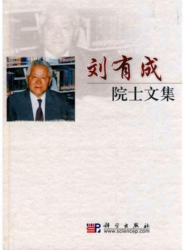 刘有成院士文集