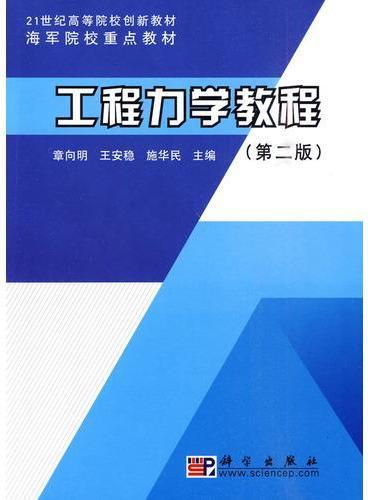 工程力学教程(第二版)
