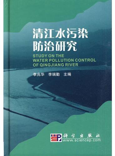 清江水污染防治研究