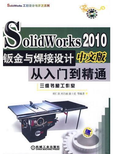 Solid Works2010中文版钣金与焊接设计从入门到精通