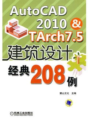 AutoCAD2010&TArch7.5建筑设计经典208例