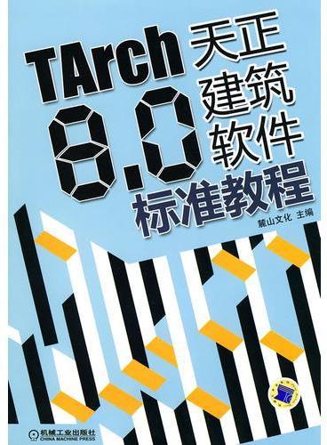 TARCH8.0天正建筑软件标准教程