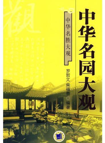 中华名园大观