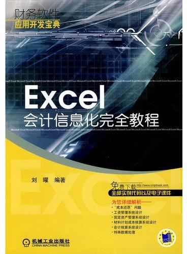EXCEL会计信息化完全教程