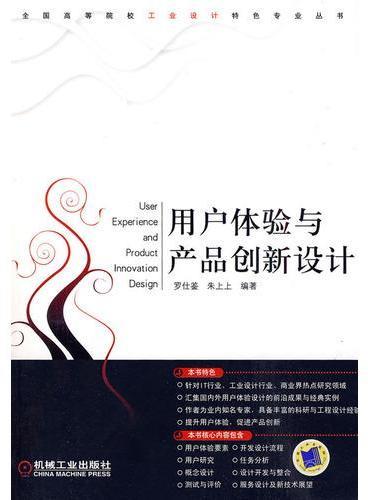 用户体验与产品创新设计