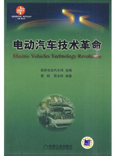 电动汽车技术革命