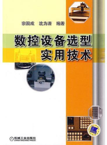 数控设备选型实用技术