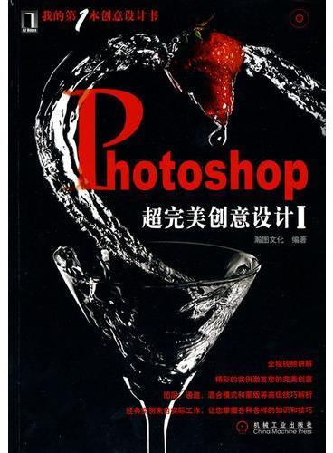 Photoshop超完美创意设计I(附光盘)