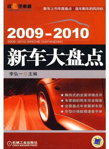 2009-2010新车大盘点