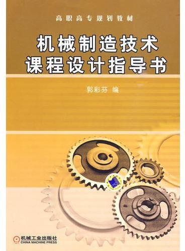 机械制造技术课程设计指导书