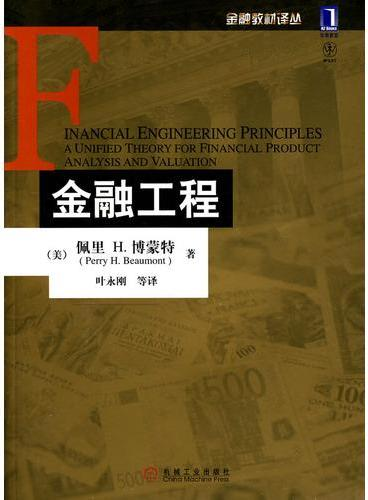 金融工程/(美)博蒙特(BeaumontP.H.)著;