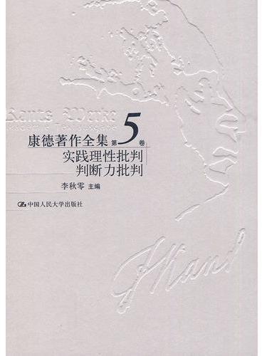 康德著作全集第5卷:实践理性批判判断力批判