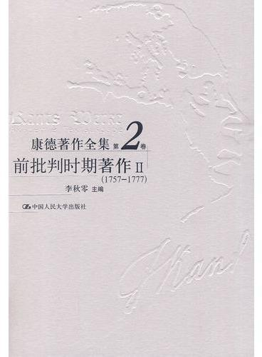 康德著作全集第2卷:前批判时期著作II(1757-1777)