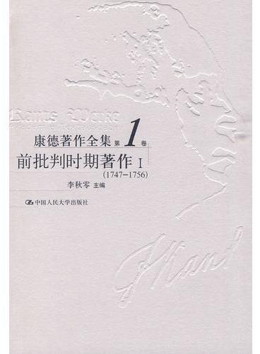康德著作全集第1卷:前批判时期著作I(1747~1756)