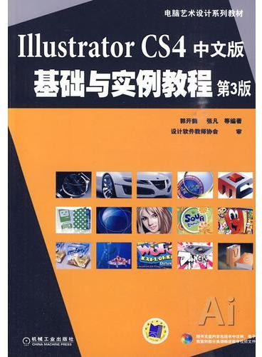 Illustrator CS4中文版基础与实例教程 第3版