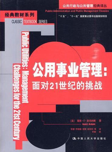 """公用事业管理:面对21世纪的挑战(公共行政与公共管理经典译丛·经典教材系列;""""十五""""、""""十一五""""国家重点图书出版规划项目)"""