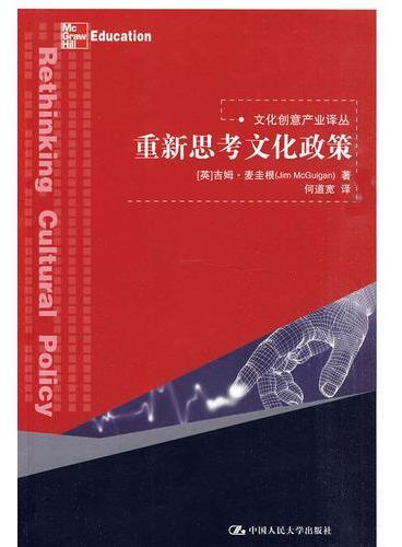 重新思考文化政策(文化创意产业译丛)
