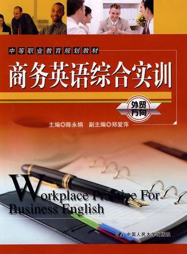 商务英语综合实训(中等职业教育规划教材)