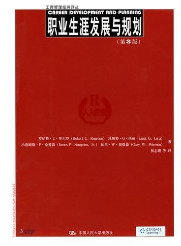 职业生涯发展与规划(第3版)(工商管理经典译丛)