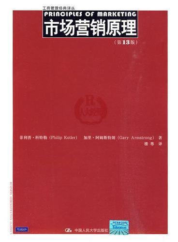 市场营销原理 第13版 (工商管理经典译丛)