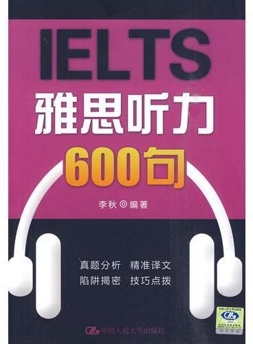 雅思听力600句(附光盘)