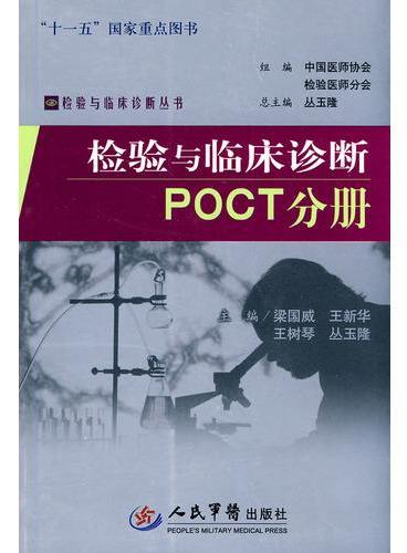 检验与临床诊断POCT分册