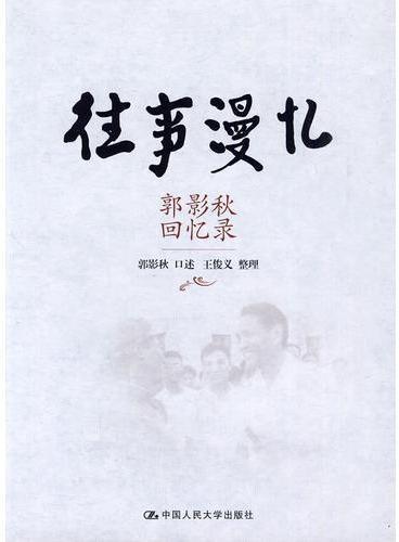 往事漫忆——郭影秋回忆录