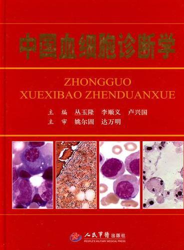 中国血细胞诊断学