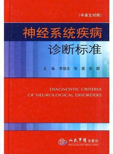 神经系统疾病诊断标准(中英文对照)