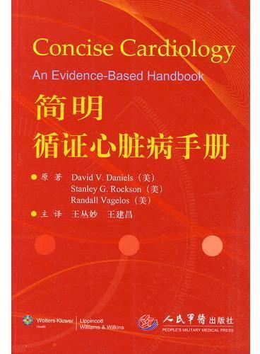 简明循证心脏病手册