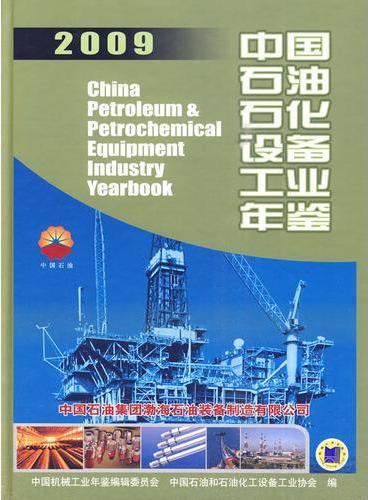 中国石油石化设备工业年鉴 2009