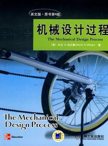 机械设计过程 (英文版 原书第4版)
