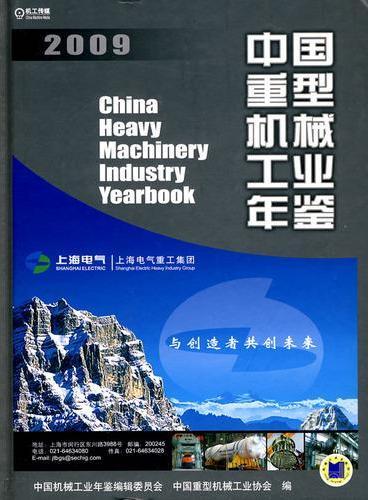 中国重型机械工业年鉴2009