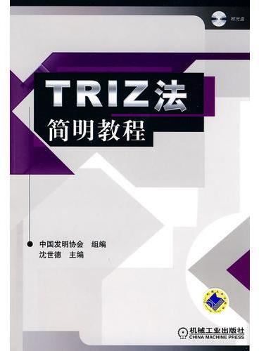 TRIZ法简明教程