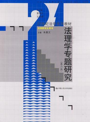 法理学专题研究(第二版)(21世纪法学系列教材·法学研究生用书)